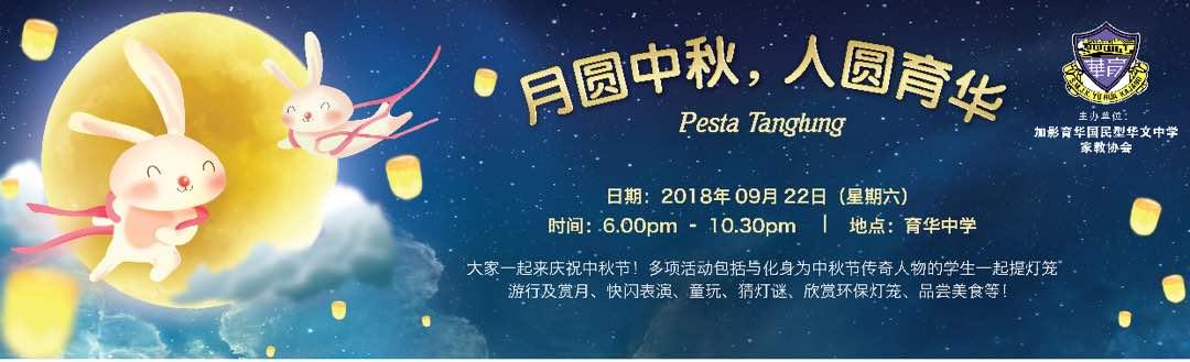 PESTA TANGLUNG SEKOLAH YU HUA 2018