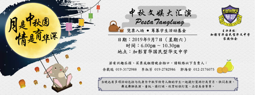 Pesta Tanglung中秋文娱大汇演